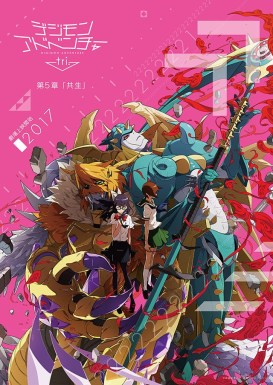 Digimon-Adventure-tri.-Chapter-5-Kyousei-Visual